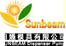旭通模具有限公司  SUNBEAM Dispenser Pump.